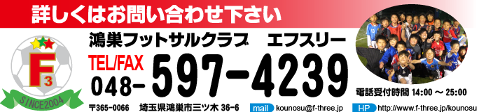 〒959-1276 新潟県燕市小池5031-8 TEL:025-646-8222 mail:kenoh@f-three.jp